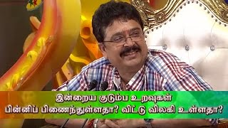 Are today's family bonds weaker or stronger | S Ve Shekher's Pattimandram