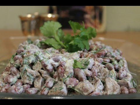 Салат из фасоли и говядины