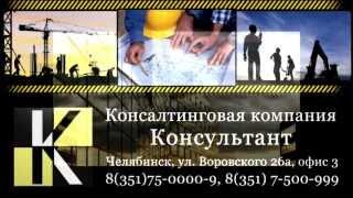 Плюсы и преимущества вступления в СРО строителей. Получить допуск СРО в Челябинске(, 2013-10-10T05:01:04.000Z)