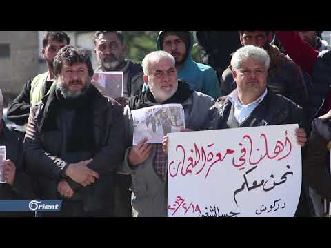 وقفة احتجاجية في دركوش غرب إدلب تنديدا بقصف ميليشيا أسد على المحافظة - سوريا  - 15:53-2019 / 2 / 19