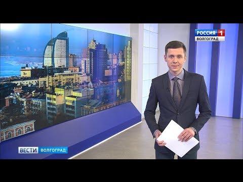 Вести-Волгоград. Выпуск 22.03.19 (20:45)