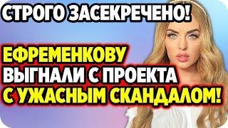 ДОМ 2 НОВОСТИ 22 февраля 2020. Юлию Ефременкову выгнали с проекта с ужасным скандалом