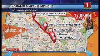 Огонь II Европейских игр в Минске: где и когда перекроют движение