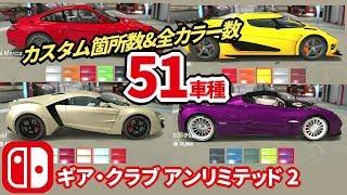 【ギア・クラブ アンリミテッド 2】51車種のカスタム箇所&全カラー数【スイッチ実況】Gear.Club Unlimited 2 Colors & Custom Parts All List