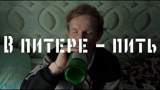 Ленинград - В Питере - пить (укулеле кавер/клип)