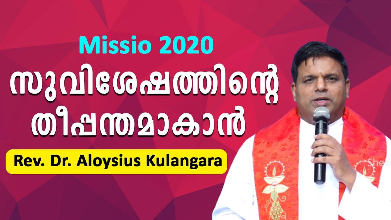 സുവിശേഷത്തിന്റെ തീപ്പന്തമാകാൻ | Shekinah Television | Missio 2020 | Rev. Dr. Aloysius Kulangara EP 9