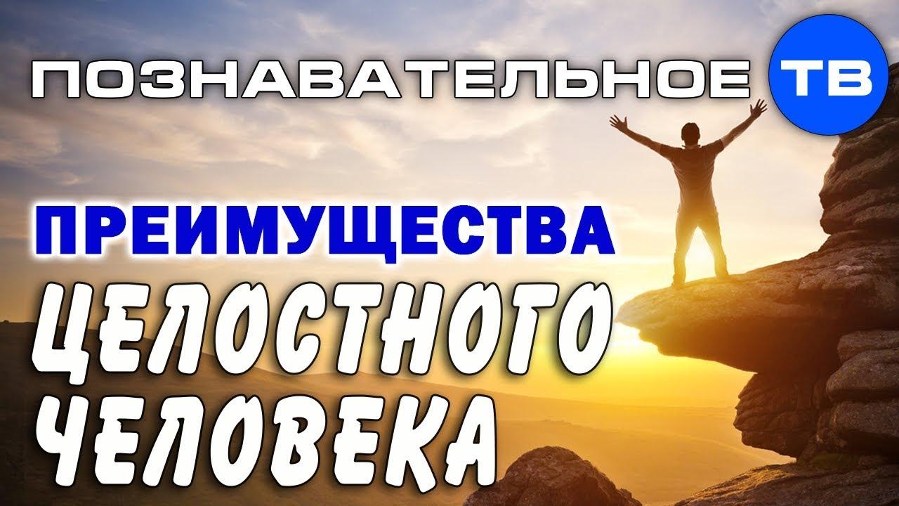 Преимущества целостного человека (Познавательное ТВ, Евгений Беляков)