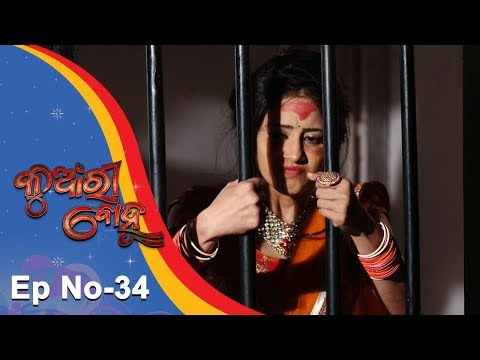 Kunwari Bohu | Full Ep 34 | 15th Nov 2018 | Odia Serial – TarangTV thumbnail