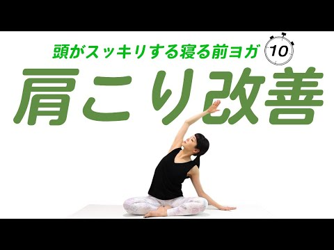 29【肩こり改善】こった肩と頭をほぐすヨガでスッキリする!寝る前ヨガで安眠効果も