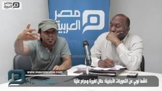 بالفيديو| ناشط نوبي: التمويلات الأجنبية حلال لغيرنا وحرام علينا