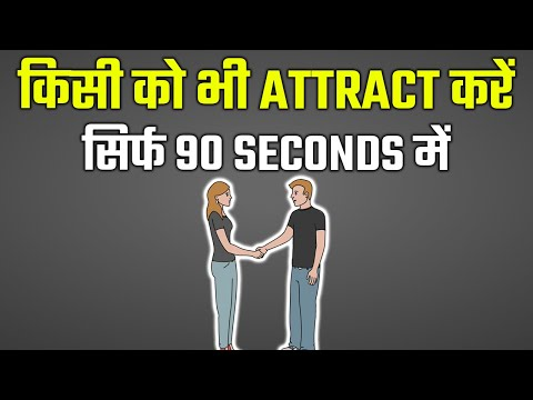 HOW TO ATTRACT PEOPLE IN JUST 90 SECONDS | TALK TO ANYONE | COMMUNICATION SKILLS IN HINDI YEBOOK #21