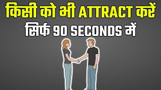 HOW TO ATTRACT PEOPLE IN JUST 90 SECONDS | HOW TO ATTRACT GIRLS | COMMUNICATION SKILLS IN HINDI
