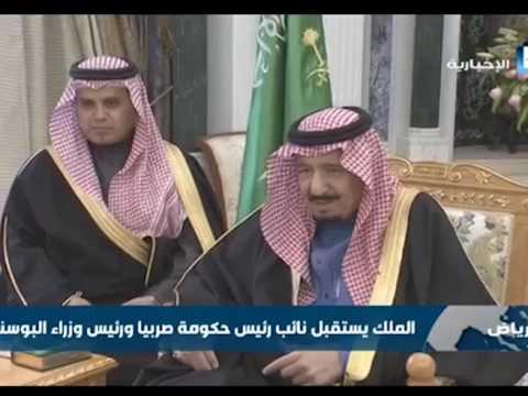 Rasim Ljajić u Saudijskoj Arabiji