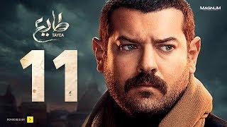 مسلسل طايع - الحلقة 11 الحلقة الحادية عشرHD - عمرو يوسف | Taye3 - Episode 11- Amr Youssef