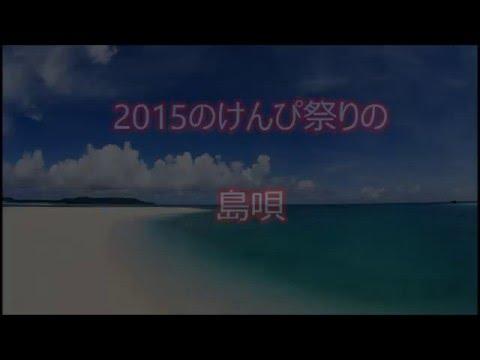 Shimauta internacional version with lyrics