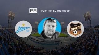 Прогноз Алексея Андронова: «Зенит» – «Урал»