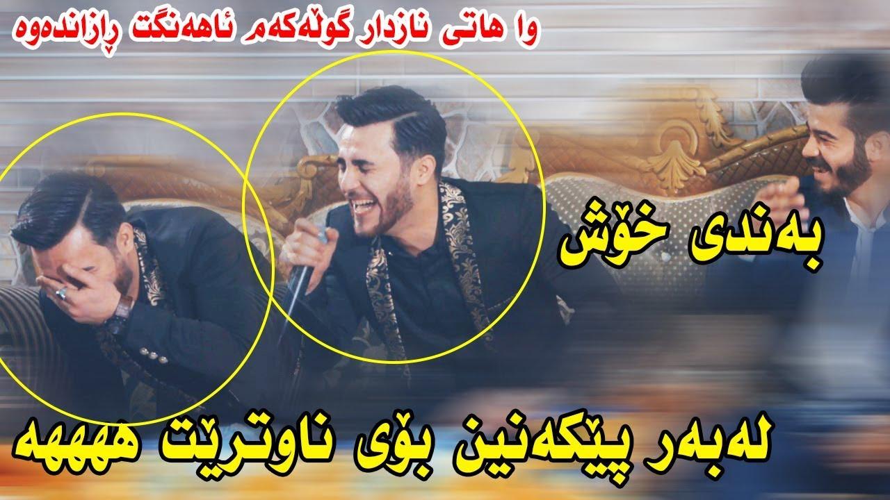 Ozhin Nawzad ( Wa haty nazdar gulakam ) Ga3day Bilal Hama Labala - Track6