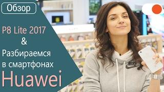 Обзор Huawei P8 lite 2017 + разбираемся в линейке смартфонов Huawei