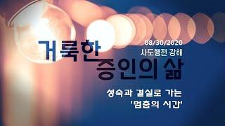 08/30/2020 성숙과 결실로 가는 '멈춤의 시간' [사도행전 20:1-6]