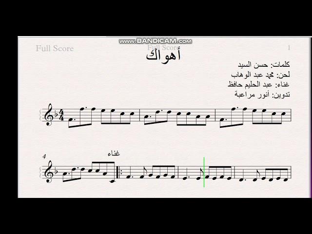 نوتة أهواك وأتمنى لو أنساك عبد الحليم حافظ تدوين أنور مراعبة Youtube