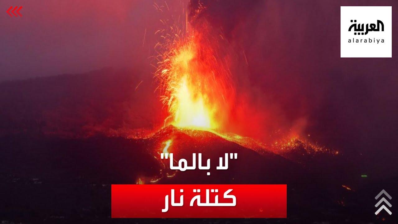 بركان جزر الكناري لم يتوقف عن الغضب!