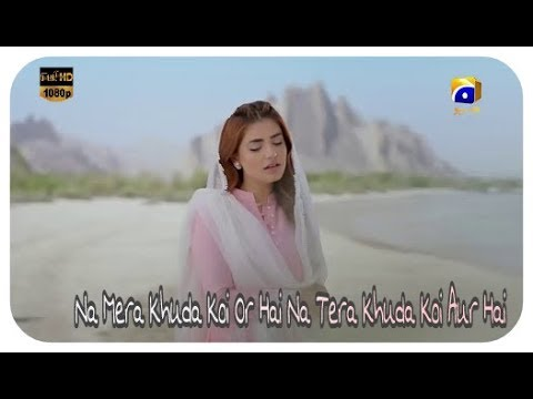 Na Tera Khuda Koi Aur Hai by Momina Mustehsan with lyrics whatsapp status