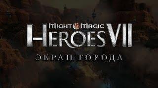 Might & Magic Heroes VII уроки - Экран города