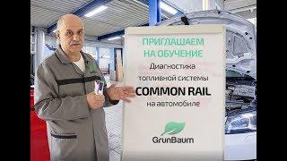 GrunBaum дарит сертификат на обучение по диагностике Common Rail