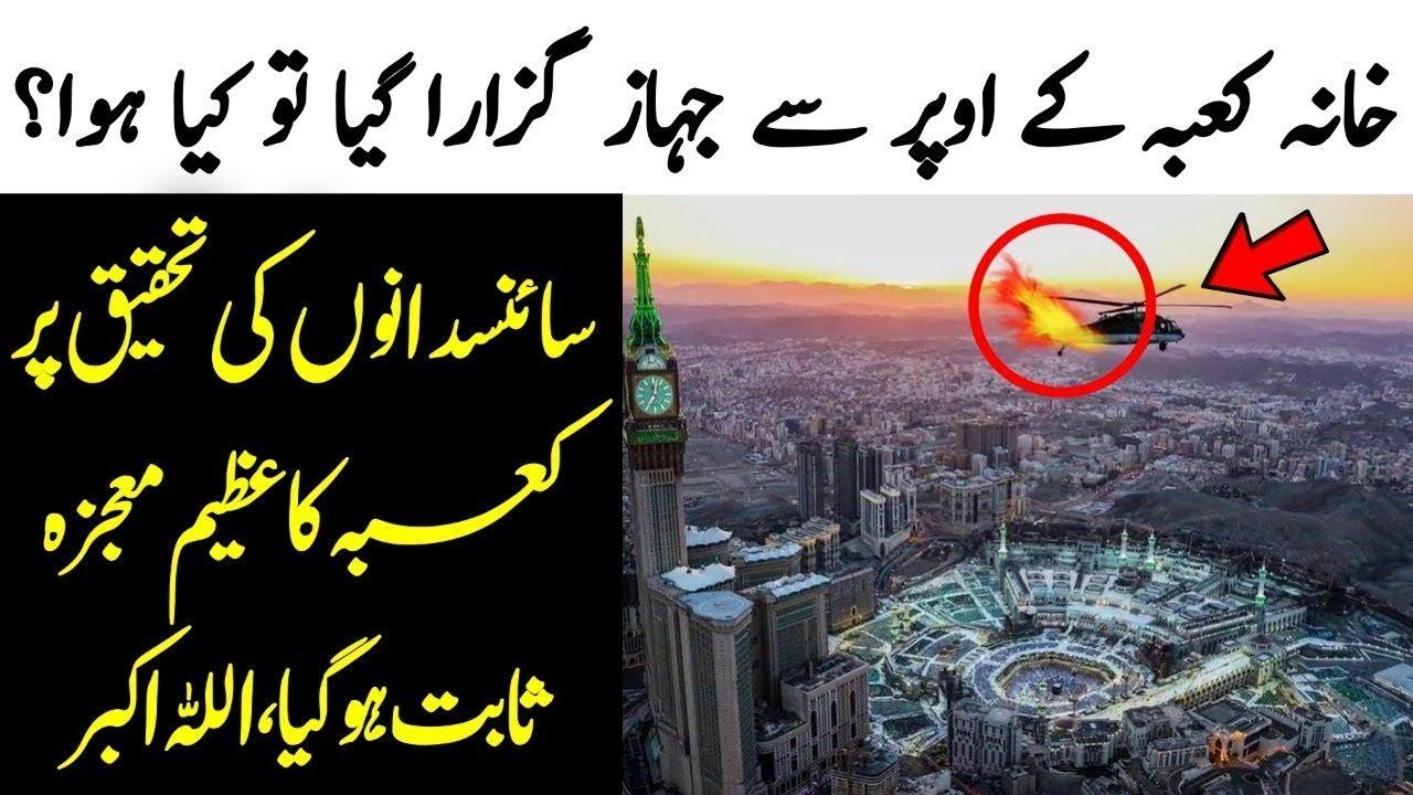 What Happened When Plane Fly Over Kaaba || Allah Ka Mojza || Kahani Center