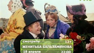"""Фильм """"Женитьба Бальзаминова"""""""