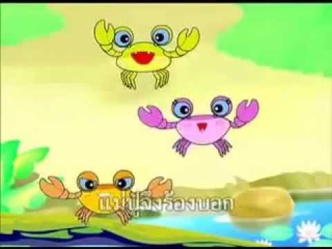 เพลงเด็ก  ปูนา ขาเก   YouTube~1
