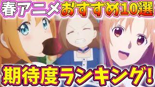【2020年春アニメおすすめ紹介!!】俺的春アニメ期待度ランキングTOP10はコレだ!!