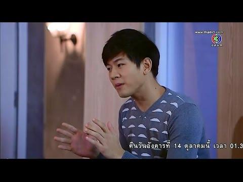 รักจัดเต็ม ตอน รักคือ... ความพอดี 3/5 ออกอากาศวันที่ 8 ตุลาคม 2557 [TV3 Official]