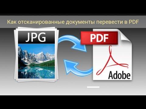 Как отсканированные документы перевести в PDF