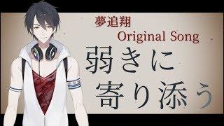 【オリジナル曲】夢追翔 MV「弱きに寄り添う」【にじさんじプロジェクト】