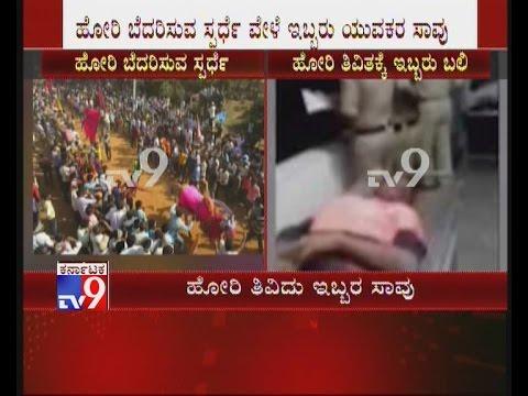2 Killed during Bull Taming Sport in Shimoga, Karnataka