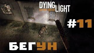 Прохождение Dying Light #11 - Бегун
