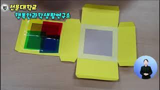 (청각장애인을 위한)아크릴판으로 알록달록 빛상자 만들기