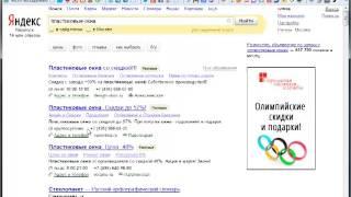 Контекстная реклама как способ продвижения сайта в поисковиках(, 2014-08-26T13:16:00.000Z)