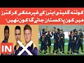 Download PSL 2018 Quetta Gladiators 5 player confirm to visit Pakistan | 3 New players Joins Quetta Gladiator