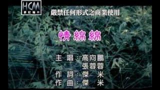 高向鵬vs張蓉蓉-情綿綿(練唱版)