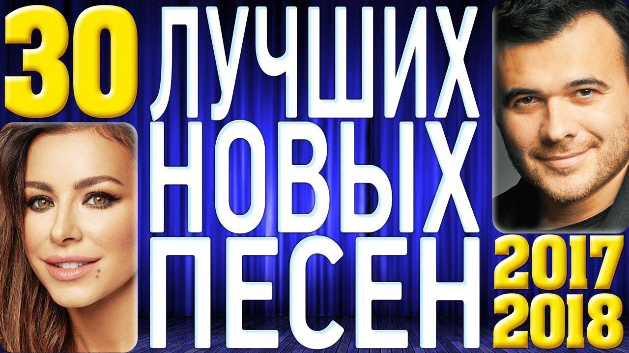 Новые русские хиты ютуб 2018