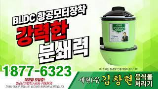 김창현음식물처리기, 친환경음식물처리기 음식물처리기 명가…