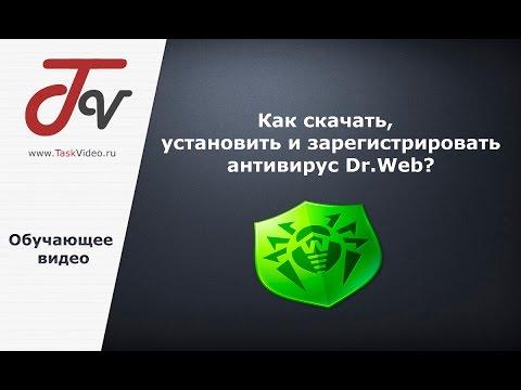 Как скачать, установить и зарегистрировать антивирус Dr.Web?