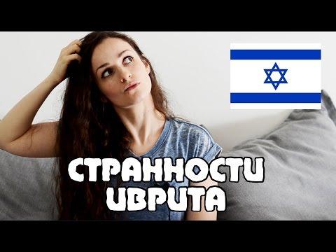 знакомства израиле случаи жизни