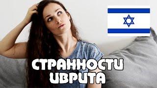Ох уж этот странный ИВРИТ! | Жизнь в Израиле