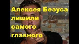 Алексея Безуса лишили самого главного. ДОМ-2, Новости, ТНТ, Скандалы, Слухи, Сплетни