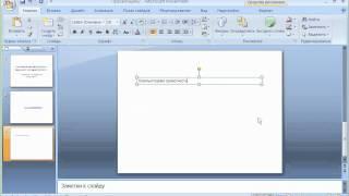 Как сделать гиперссылку в презентации?