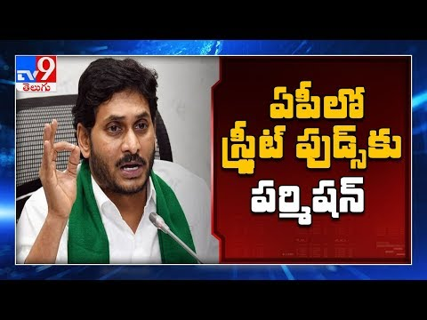 CM Jagan on lockdown relaxations : Street food, gold, cloth and footwear - TV9
