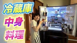 【シェアハウス】カンタ、冷蔵庫の中身だけで何の料理作れるの? thumbnail
